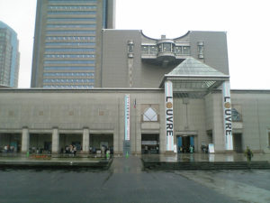 横浜美術館