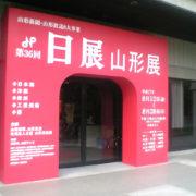 山形美術館で「日展山形展」を観る