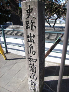 出島和蘭商館跡(でじまおらんだしょうかんあと)