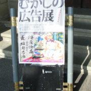 文翔館で「むかしの広告展」を観る