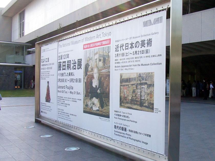 「生誕120年 藤田嗣治展 - パリを魅了した異邦人」を国立近代美術館で観る