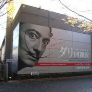 上野の森美術館で「ダリ回想展」を観る