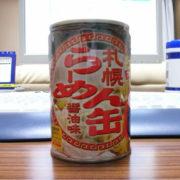 うわさの「ラーメン缶」を食す。