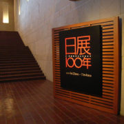 宮城県美術館で「日展100年」展を観る