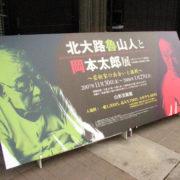 山形美術館で『北大路魯山人と岡本太郎展』