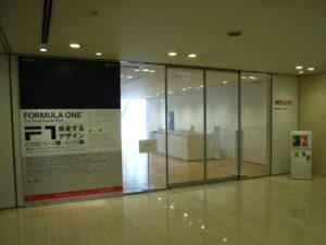 ここが入口:「F1疾走するデザイン」展