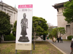 目指すは平成館:東京国立博物館で「国宝薬師寺展」を観ました