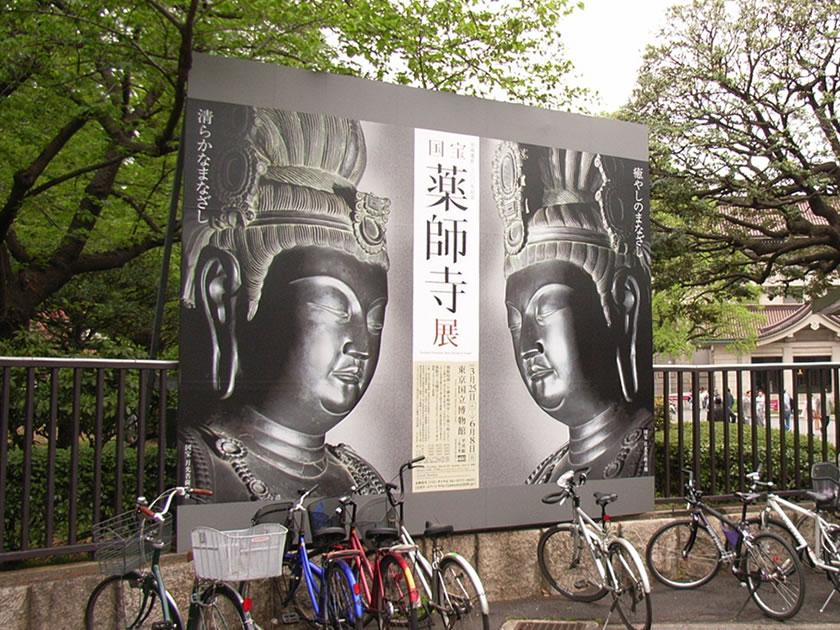 東京国立博物館で「国宝薬師寺展」を観ました