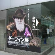 国立科学博物館で開催されている「ダーウィン展」を観ました
