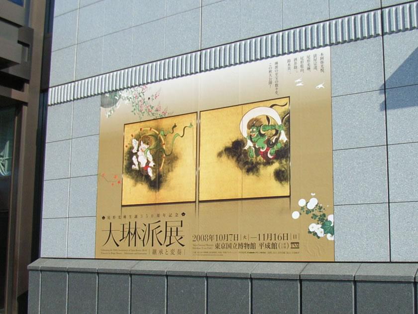 東京国立博物館で「大琳派展-継承と変奏-」を観る