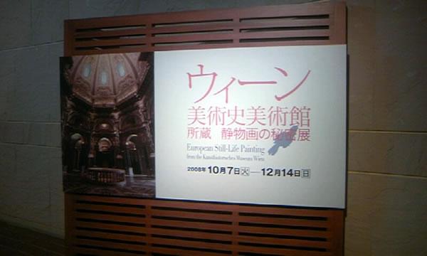 宮城県美術館で『ウィーン美術史美術館所蔵 静物画の秘密展』を観る。
