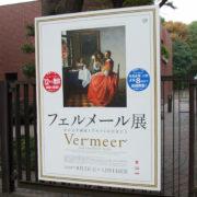 東京都美術館で『フェルメール展』を観る