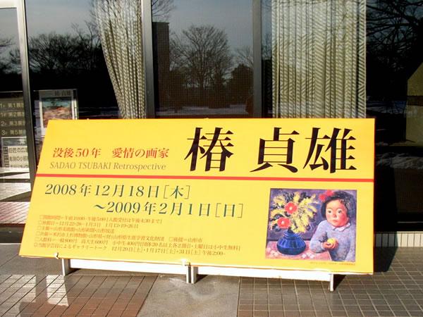 山形美術館で「椿 貞雄展」を観る