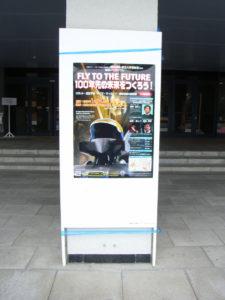 シンポジウムのポスター:特別シンポジウム『FLY TO THE FUTURE 100 年先の未来をつくろう!』に行ってきた