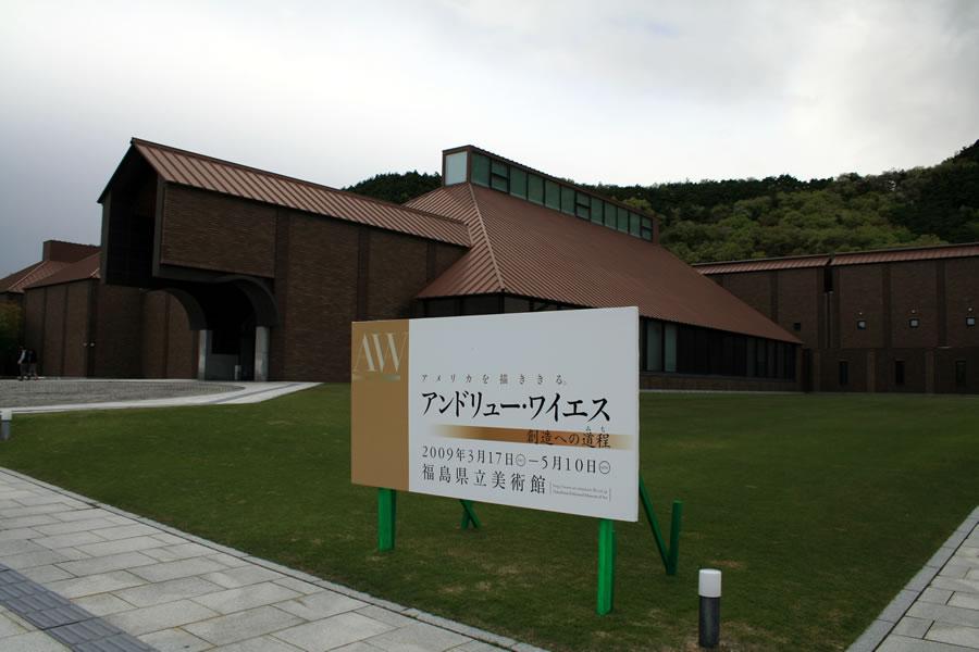 福島県立美術館で『アンドリュー・ワイエス展』を観る