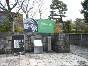 棟方志功記念館の門:青森市の「棟方志功記念館」を観る