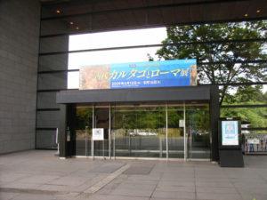 仙台市博物館の入口:仙台市博物館で「古代カルタゴとローマ展」を観る