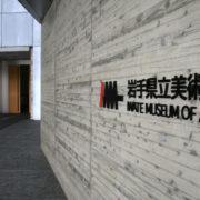 岩手県立美術館で『細見美術館 琳派・若冲と雅の世界』展を観る