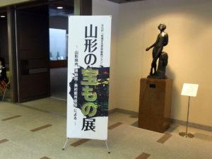 山形美術館のエントランス:山形県立博物館と山形美術館で『山形の宝もの展』を観ました