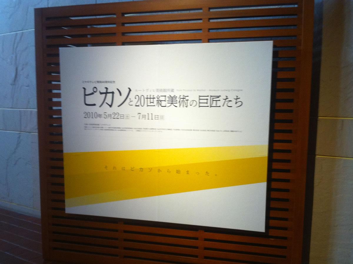 宮城県美術館で『ピカソと20世紀美術の巨匠たち』展を観る