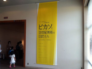 会場入り口:宮城県美術館で『ピカソと20世紀美術の巨匠たち』展を観る