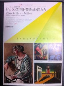 フライヤー:宮城県美術館で『ピカソと20世紀美術の巨匠たち』展を観る