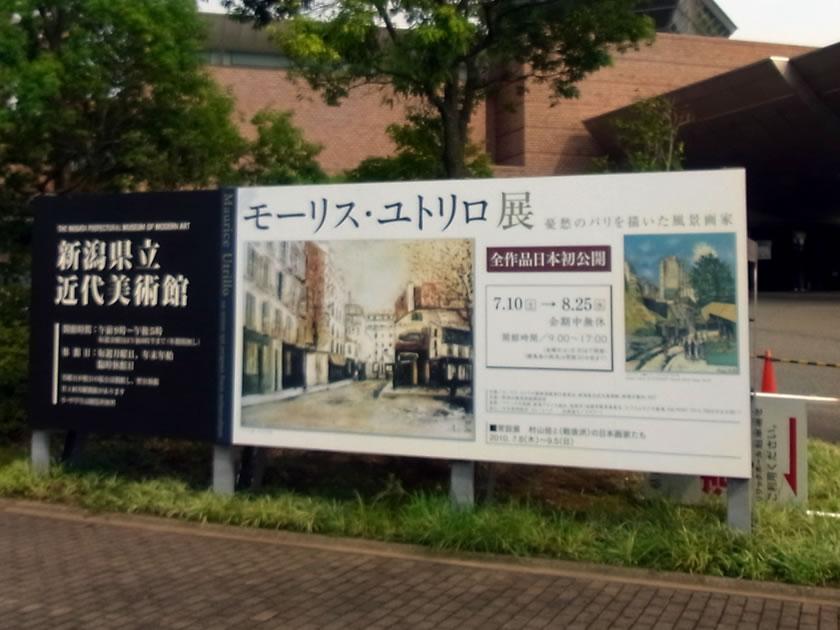 新潟県立近代美術館で「モーリス・ユトリロ展」を観る