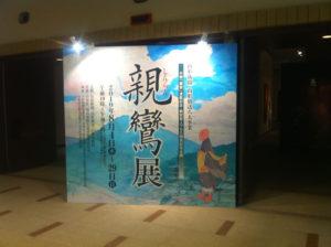 山形美術館で『親鸞展』を観る