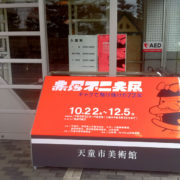 天童市美術館で『赤塚不二夫展』を観てきました