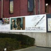 国立新美術館で「シュルレアリスム展」を観てきました