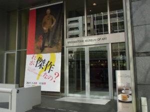 ブリヂストン美術館の玄関:ブリヂストン美術館で「なぜ、これが傑作なの?」を観る