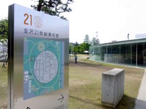 丸い建物:金沢21世紀美術館に行く