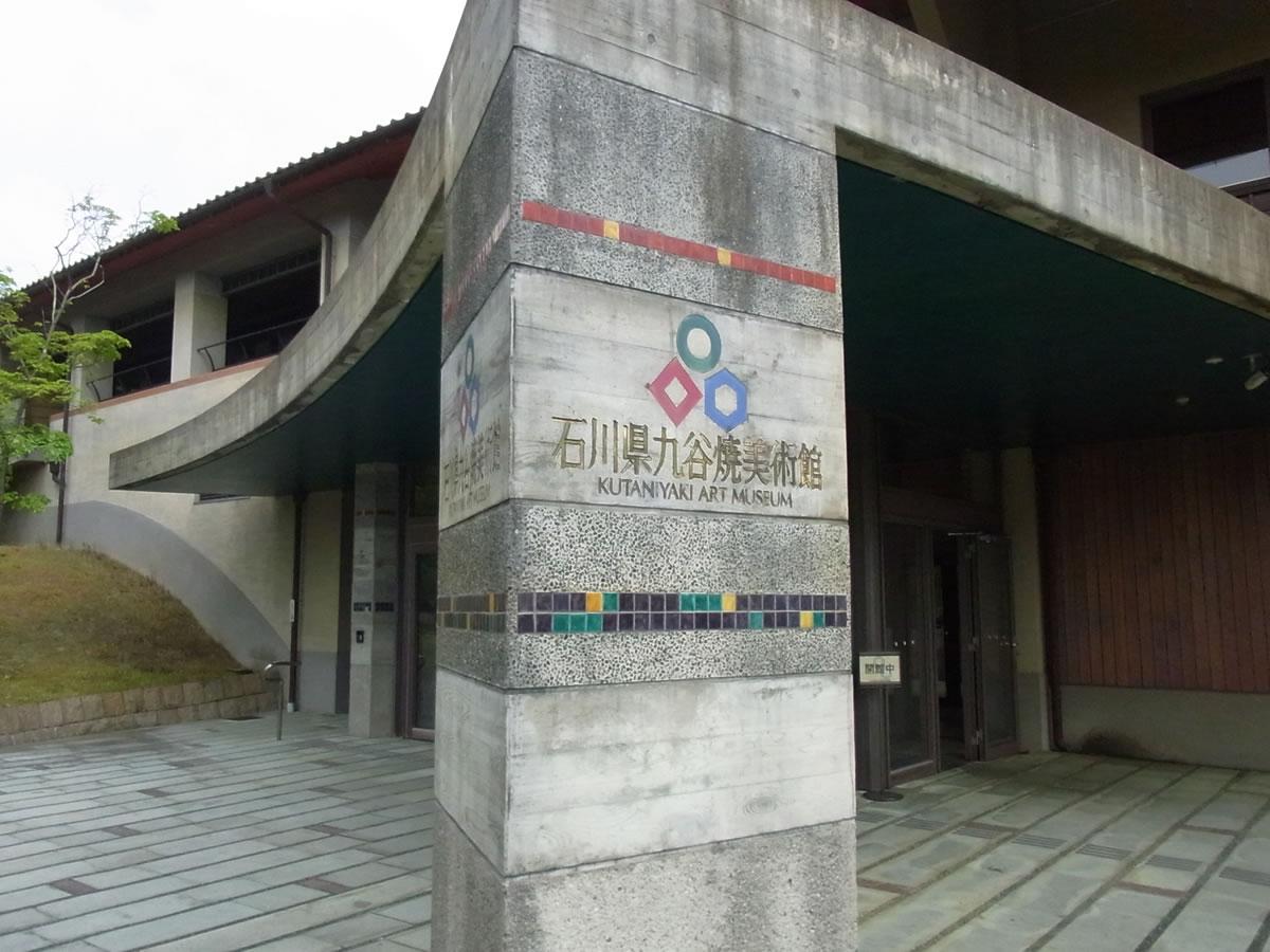 石川県九谷焼美術館に行く