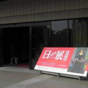 山形美術館で「第42回日展」山形展を観る