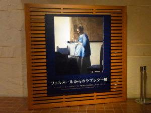 宮城県美術館で「フェルメールからのラブレター展」を観る