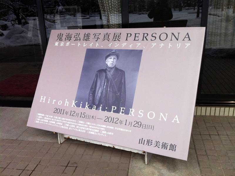 山形美術館で「鬼海弘雄写真展 PERSONA」を観る