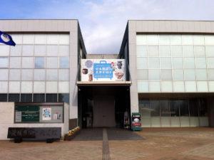 正面玄関:茨城県陶芸美術館を観る
