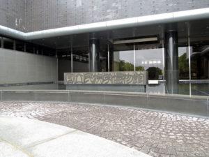 通称「みんぱく」:国立民族学博物館へ行く