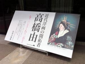 山形美術館で開催の「高橋由一」展に行ってきました