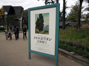 ゴッホ「糸杉」が目玉:東京都美術館で「メトロポリタン美術館展」を観る
