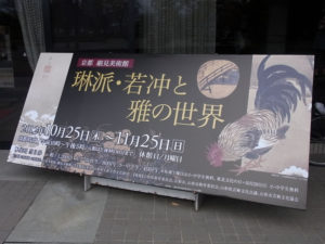 山形美術館で「京都 細見美術館 琳派・若冲と雅の世界」展を観る