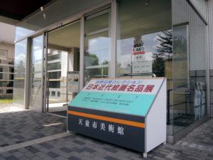 天童市美術館「日本近代絵画名品展」:天童市美術館と山形美術館をハシゴする