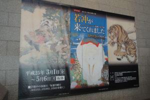仙台市博物館で『若冲がきてくれました-プライスコレクション・江戸絵画の美と生命-』展を観る