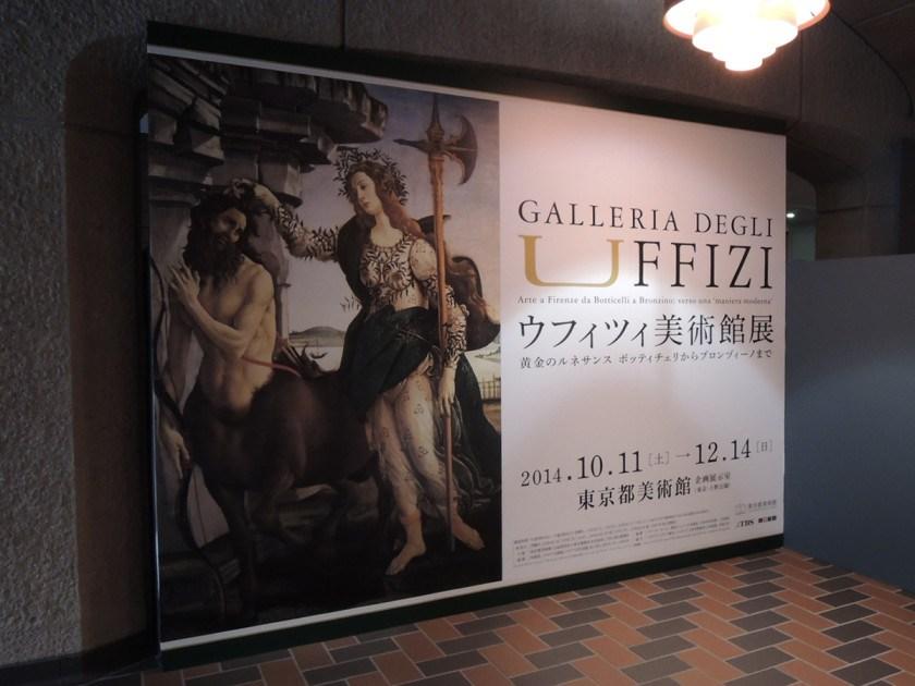 東京都美術館で『ウフィツィ美術館展』を観る