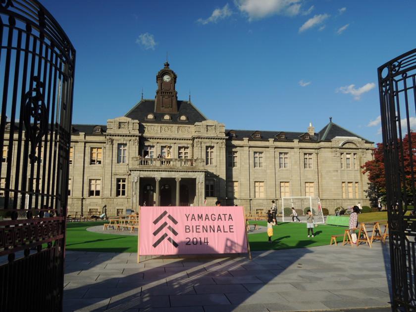 「山形ビエンナーレ2014」を観に行く