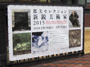 東京都美術館で『都美セレクション 新鋭美術家 2015』展を観る