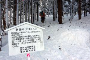 関沢から10分ほど行くと:蔵王連峰(北蔵王)のカケスガ峰に登る ー 2015年3月