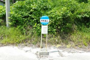 ベントナイトを採掘:朝日連峰の入り口 -古寺鉱泉-