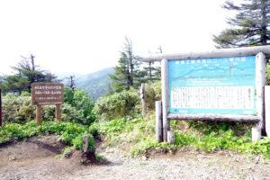 南蔵王縦走登山コースの登山口:南蔵王トレッキング(刈田峠登山口~屏風岳)- 2016年6月