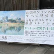 山形美術館で「山美のフランス絵画すべて見せます ― 吉野石膏コレクション・服部コレクション」展を観る。